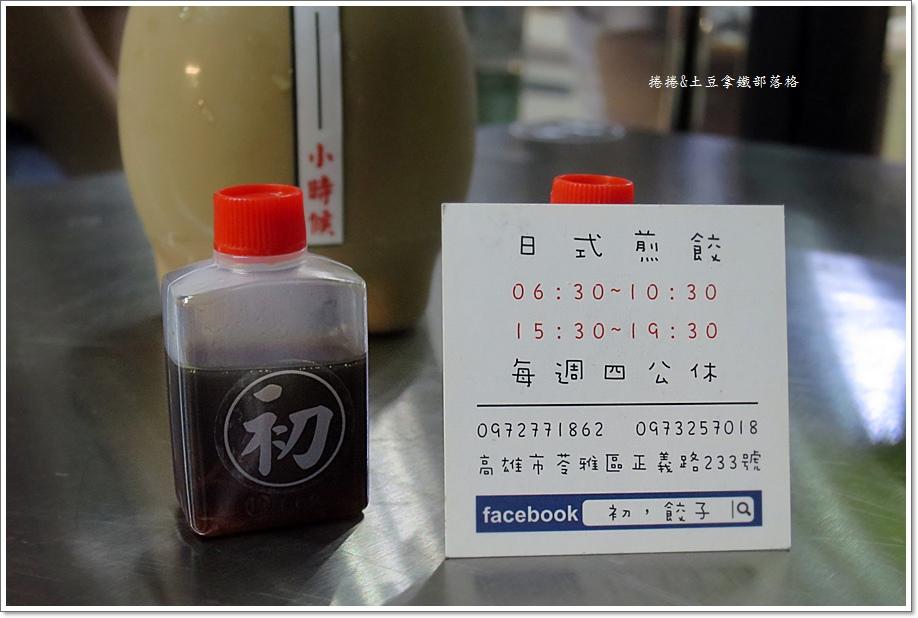 初 餃子04.JPG