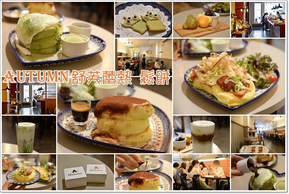 Autumn熱鬆餅29