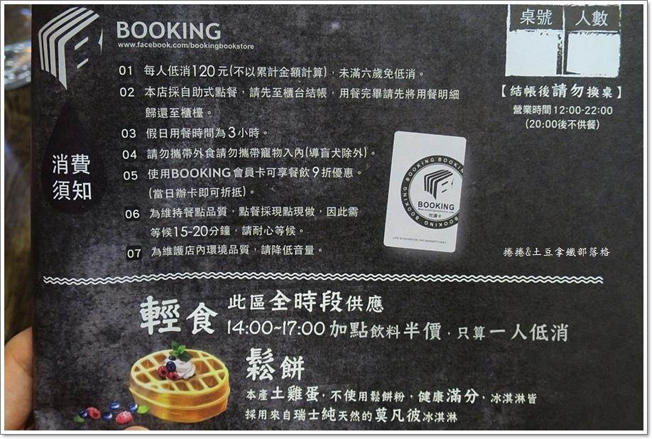 閱讀Booking 23.JPG