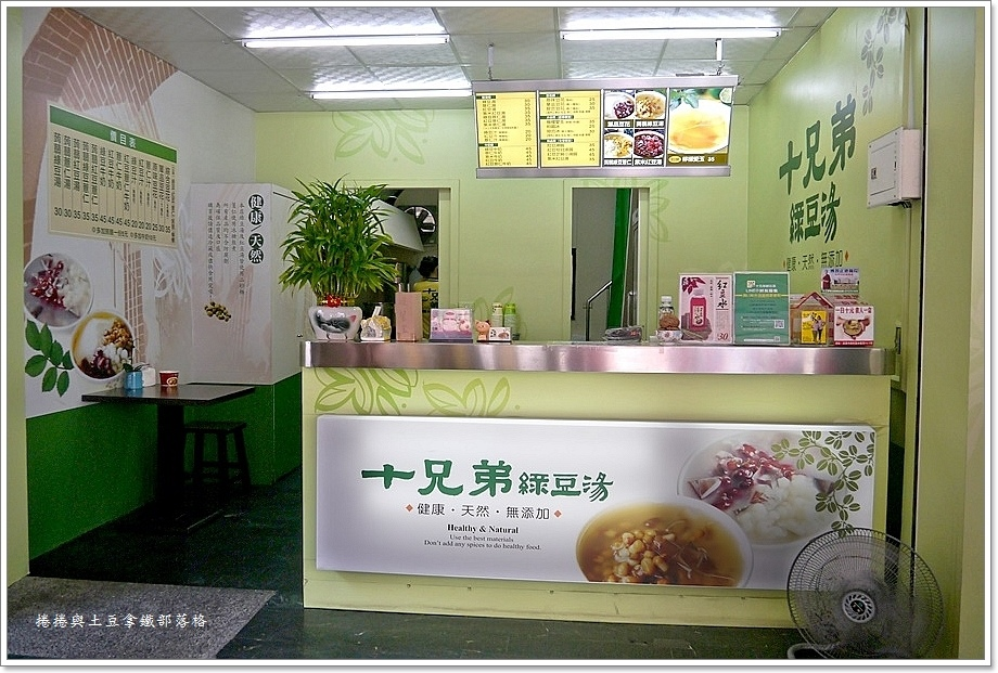 十兄弟綠豆湯-6