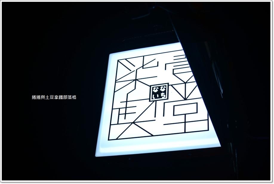 柒壹喫堂14.JPG