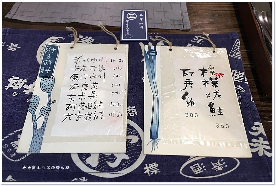 三平咖啡15.JPG