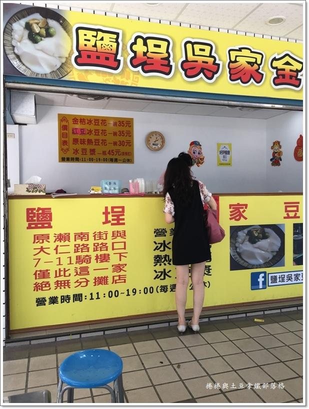 鹽埕吳家豆花06.JPG