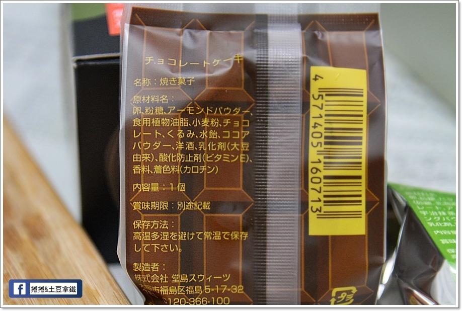 堂島蛋糕-12