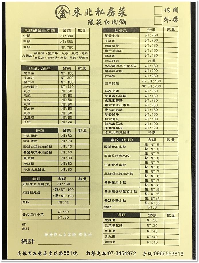 金東北04.JPG
