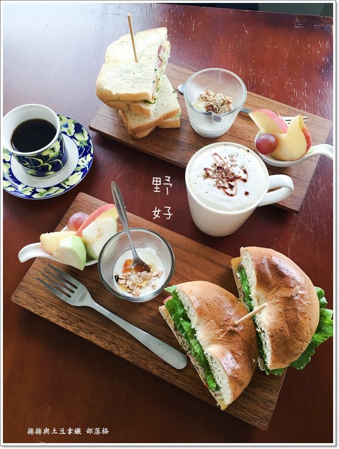 野好早午餐22.JPG