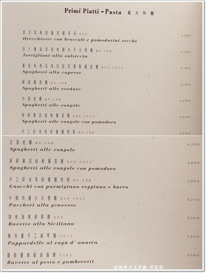 Trattoria Venti菜單17