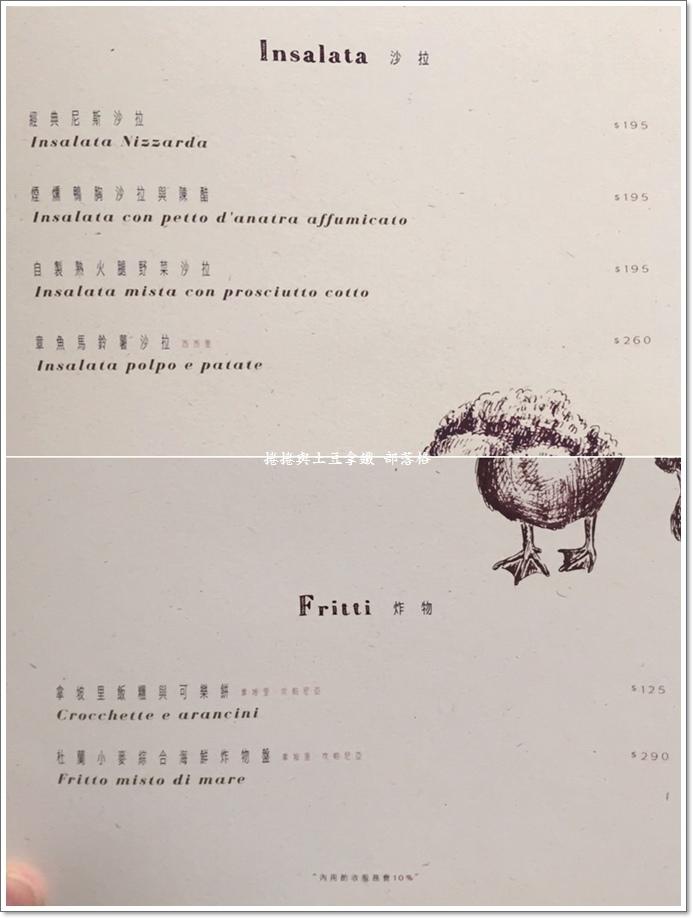 Trattoria Venti菜單14