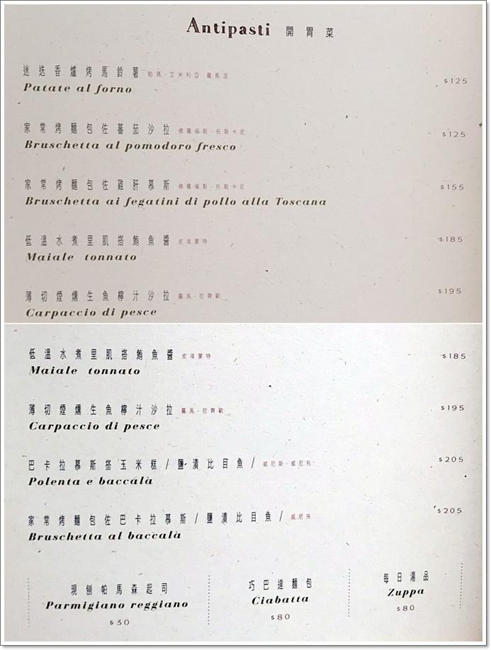 Trattoria Venti菜單15