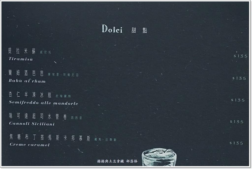 Trattoria Venti菜單12