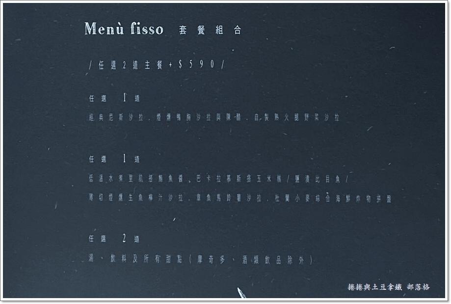 Trattoria Venti菜單9