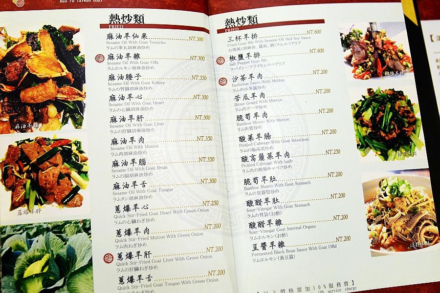 滿福羊肉-20