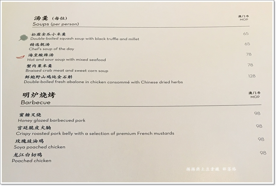 巴黎軒鐵塔餐廳30.JPG