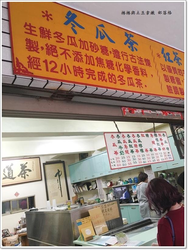 天池冬瓜茶 01