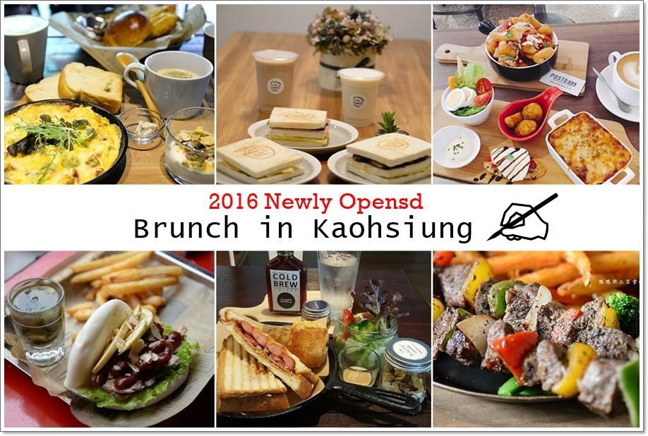 2016早午餐