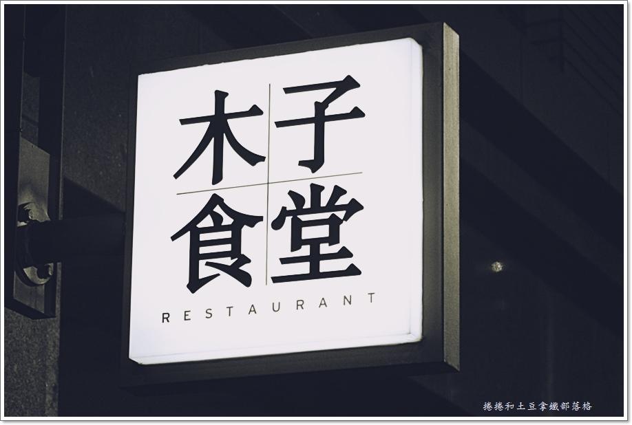 木子食堂-19