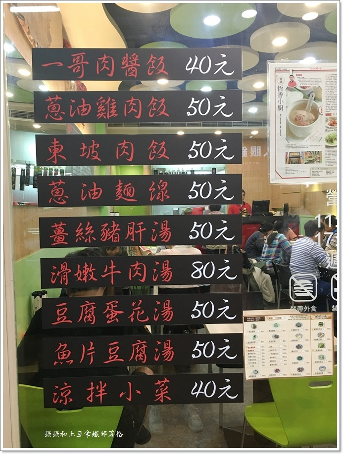 恆香小廚04.JPG