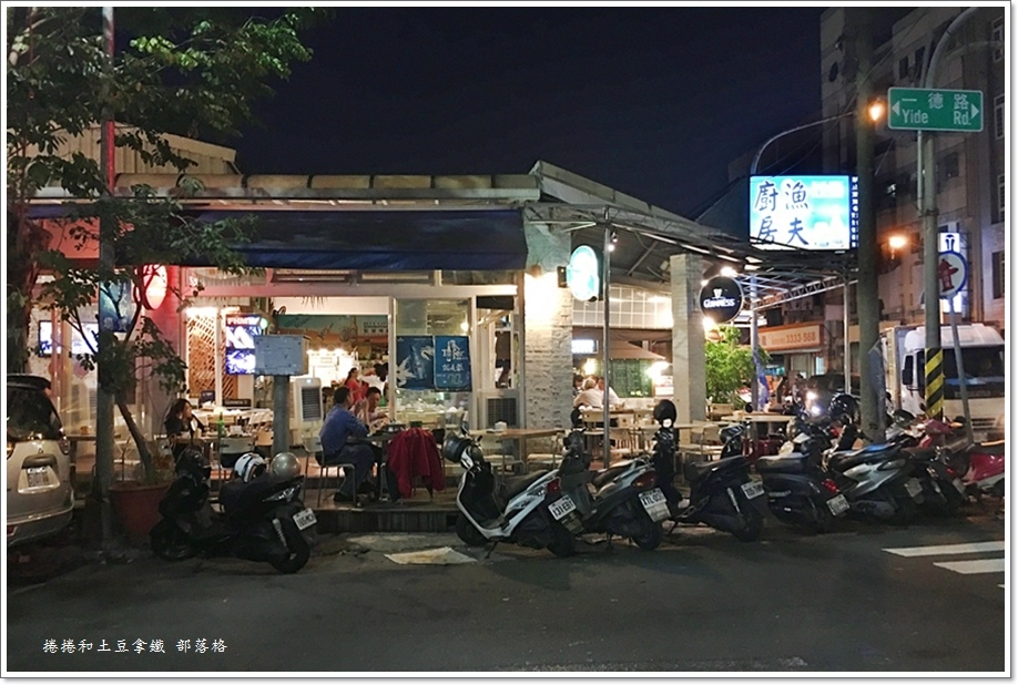 漁夫廚房01.JPG