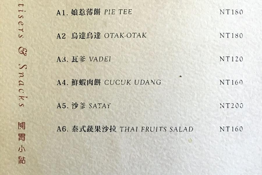 東南亞料理1
