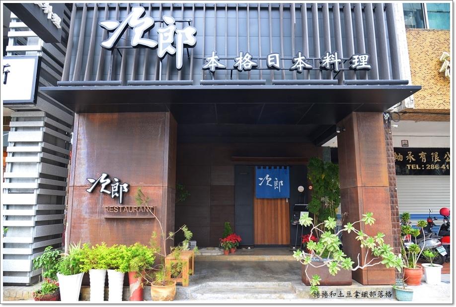 次郎日本料理