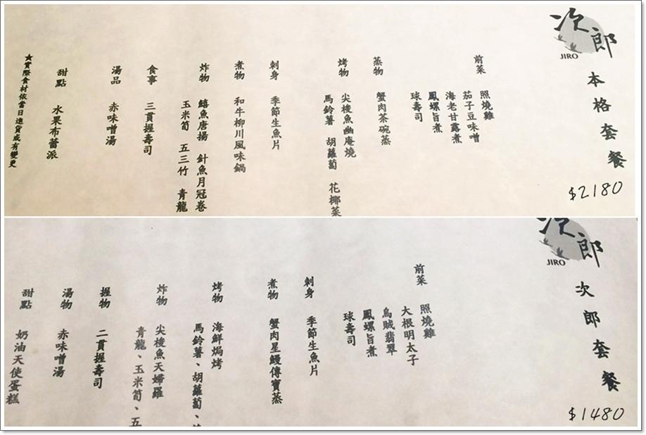 次郎日本料理-11