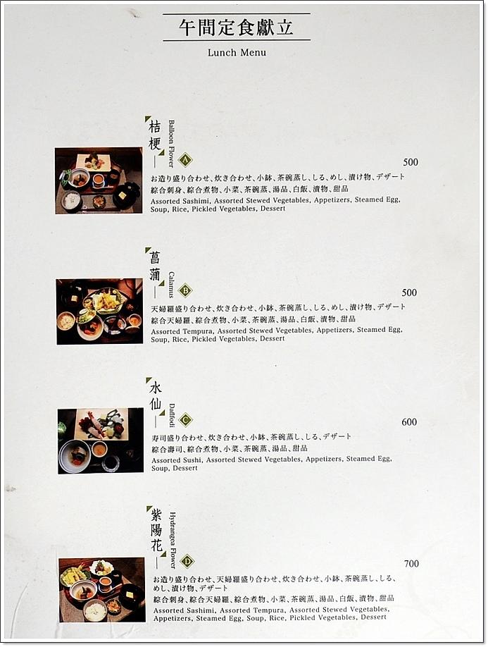 次郎日本料理-13