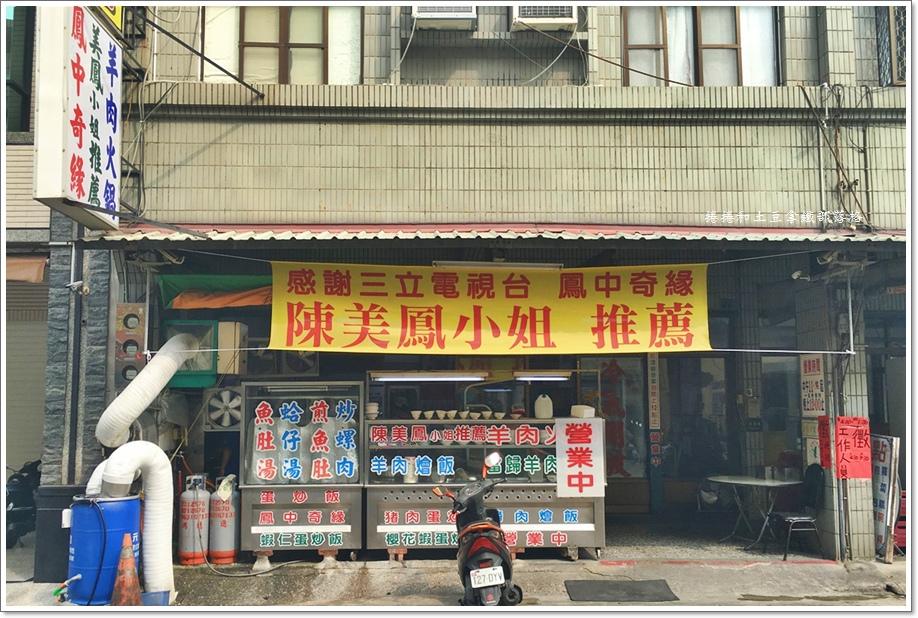好味羊肉店.JPG