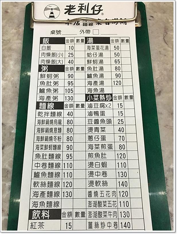 老利仔海產粥06.JPG