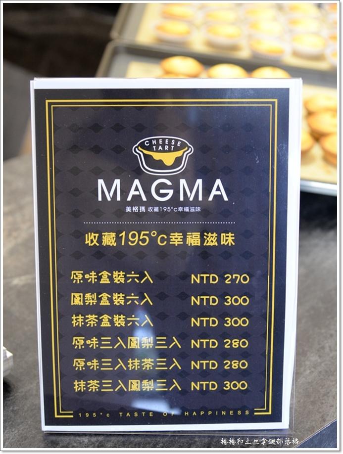 美格瑪-20