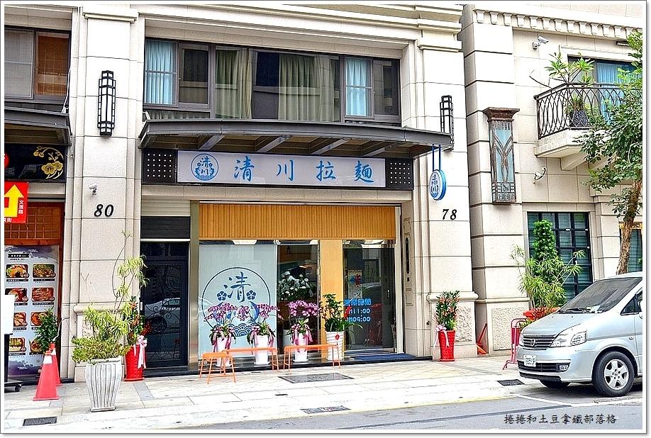 清川拉麵-1