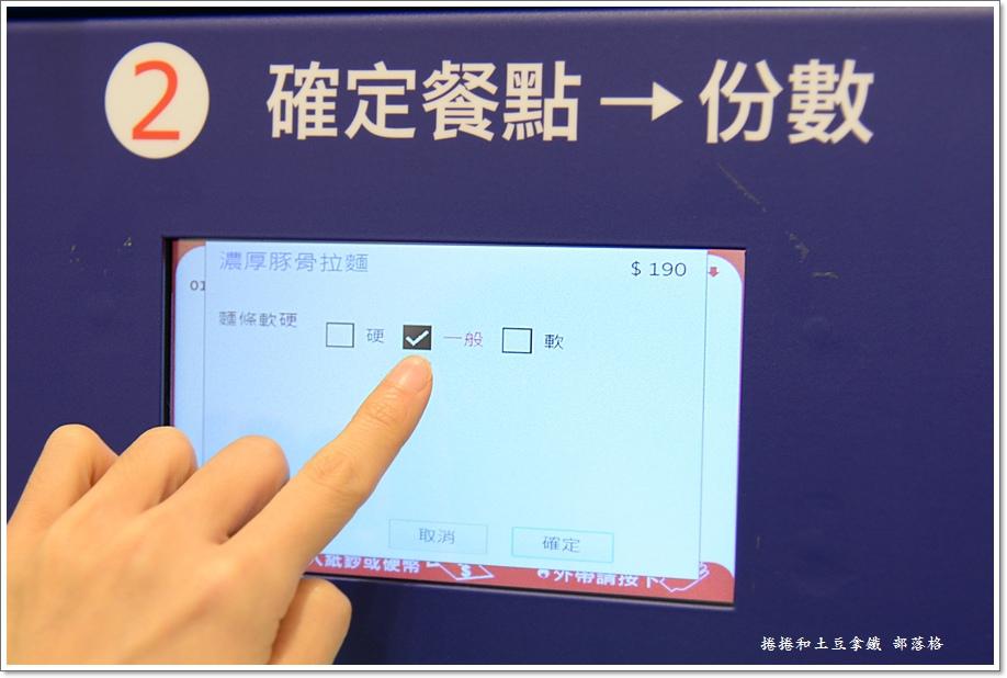 清川拉麵-5