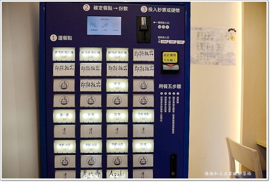 清川拉麵-20