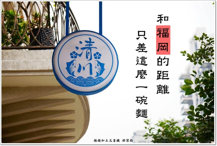 清川拉麵-26