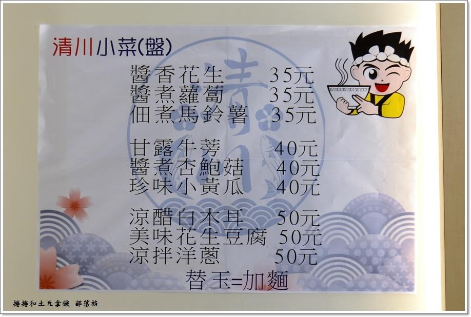 清川拉麵-27