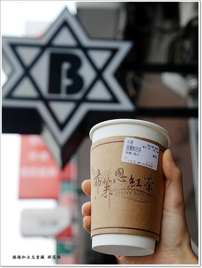 布萊恩紅茶-5