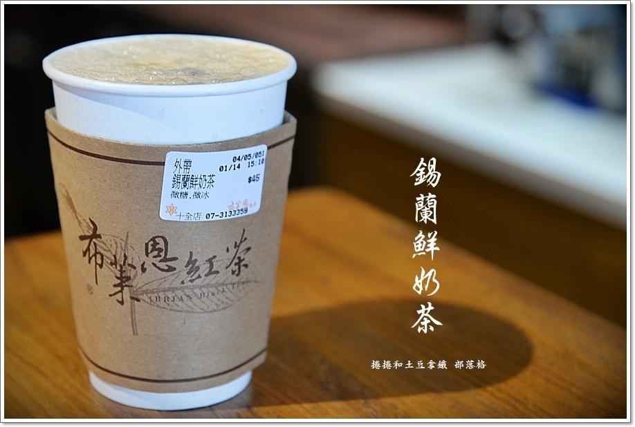 布萊恩紅茶-14