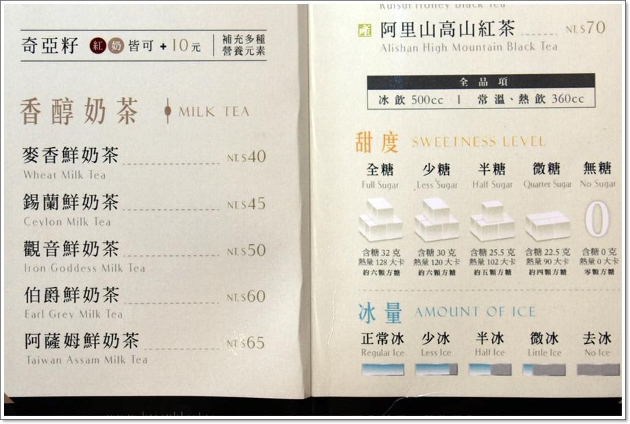 布萊恩紅茶-16