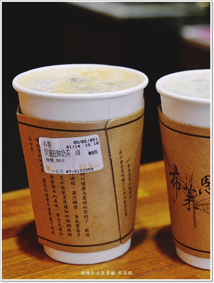 布萊恩紅茶-18