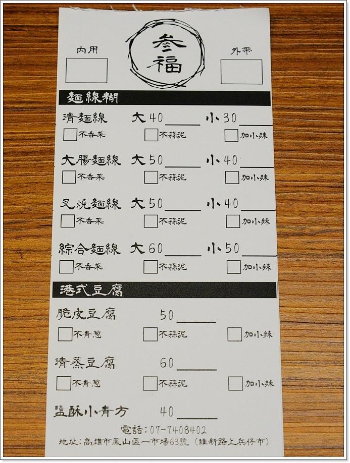 參福-17