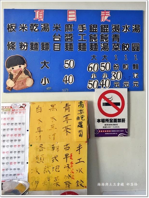 竹田伯公麵店06.JPG