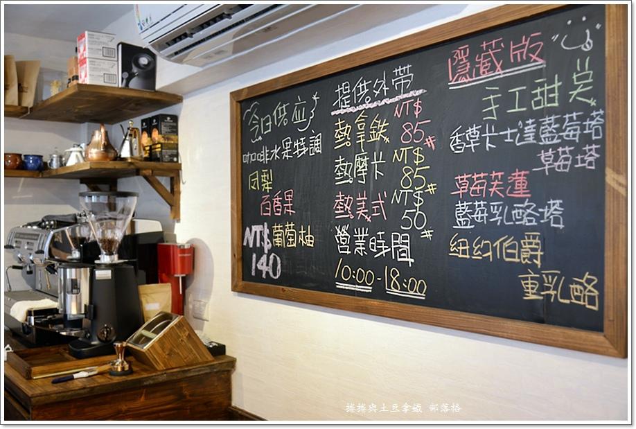 奧爾司OURS咖啡07.JPG