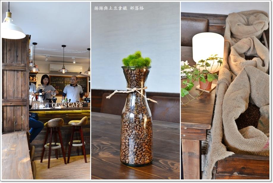 奧爾司OURS咖啡12.jpg