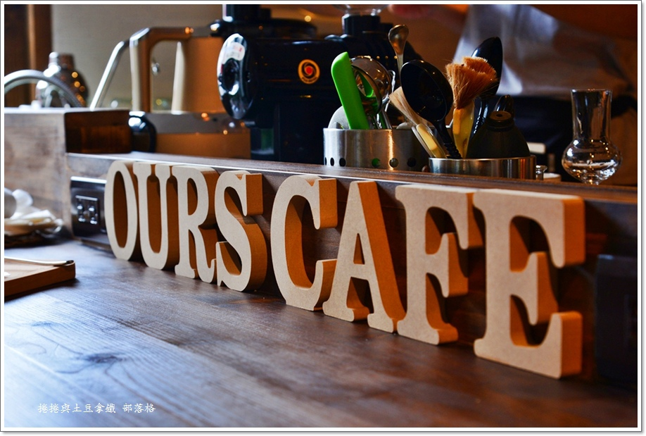 奧爾司OURS咖啡13.JPG