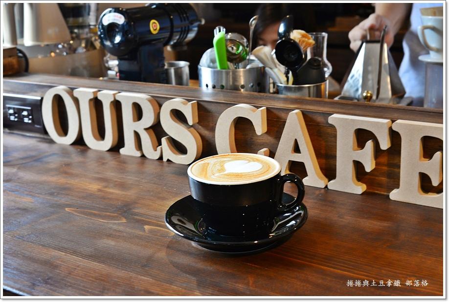 奧爾司OURS咖啡17.JPG