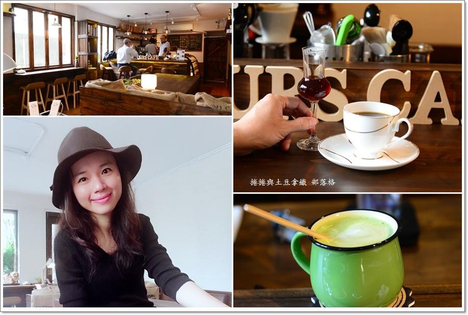 奧爾司OURS咖啡21.jpg