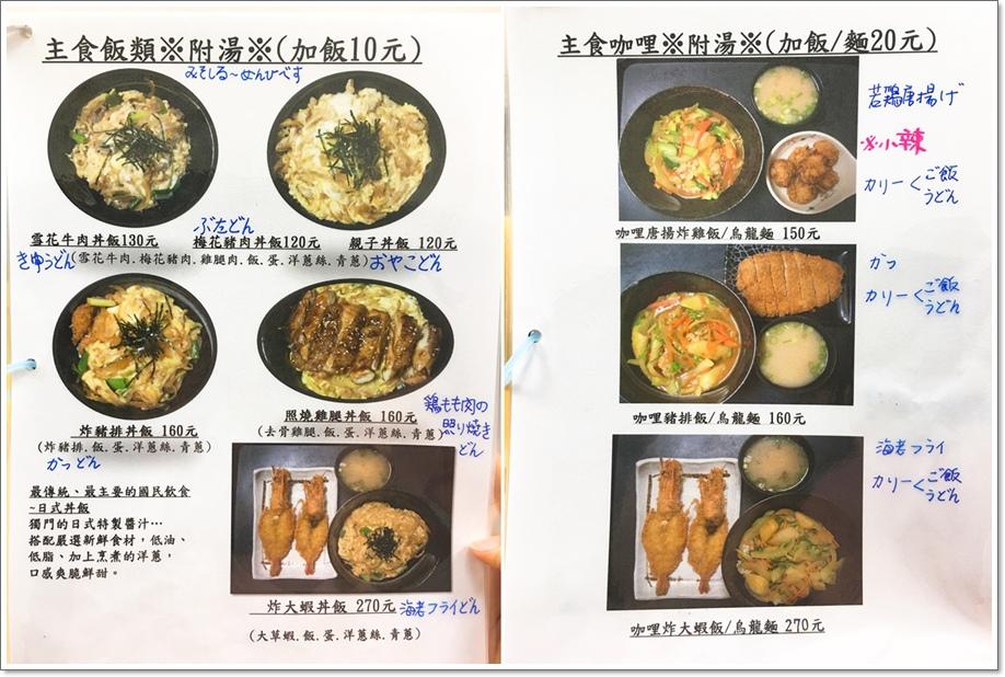 小澤丼20.jpg