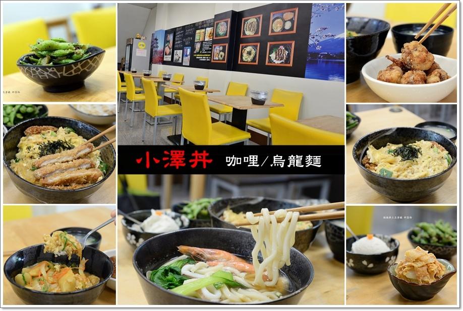 小澤丼26.jpg