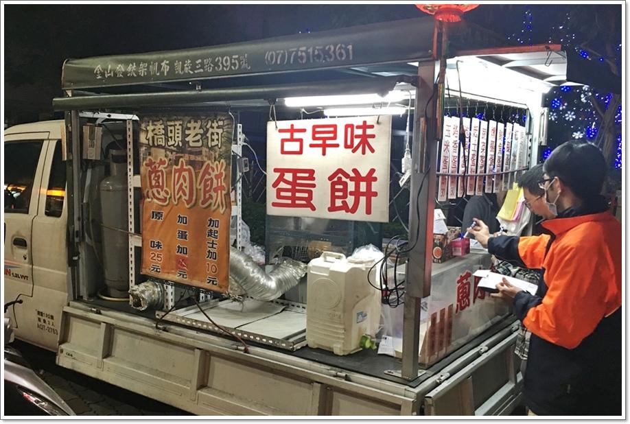 古早味蔥肉餅蛋餅宵夜02.JPG