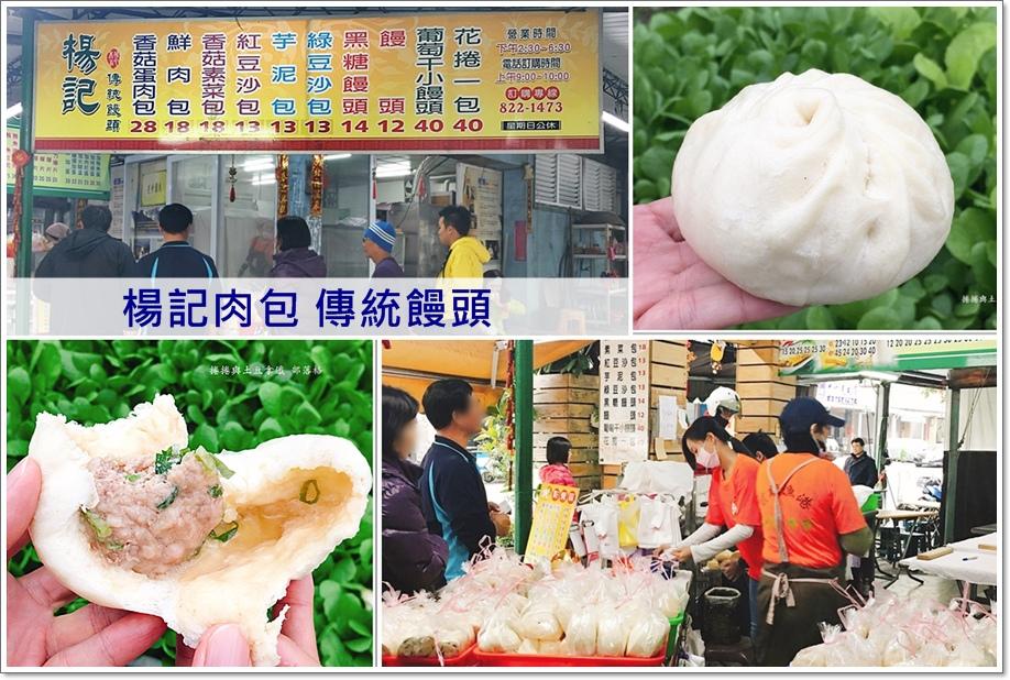 楊記肉包15.jpg