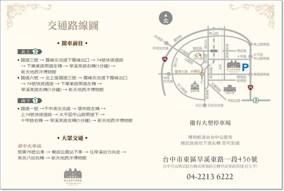 1060125-博物館路線圖-網路版-01